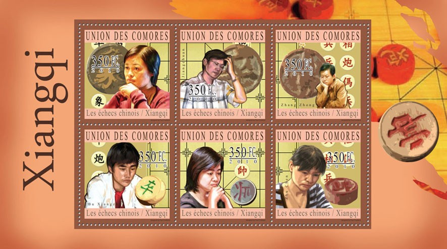 Chinese Chess - Xiangqi, (X.Jun...Z.Chen). - Issue of Comoros postage stamps