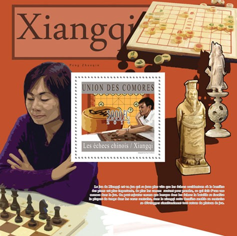 Chinese Chess - Xiangqi. - Issue of Comoros postage stamps