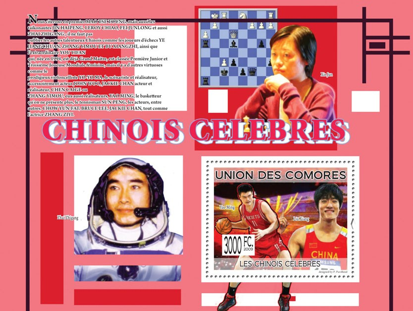 Celebrities of China  Basketball - Yao Ming, Liu Xiang - Issue of Comoros postage stamps